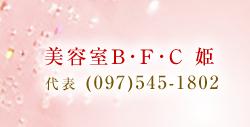美容室B・F・C姫 電話:097-545-1802